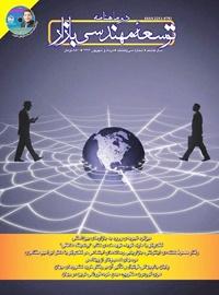 سیوهشتمین شماره دو ماهنامه توسعه مهندسی