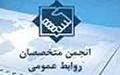 انجمن متخصصان روابطعمومی عضو حقوقی میپذیرد