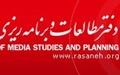 دفتر مطالعات و برنامهریزی رسانهها به معاونت مطبوعاتی بازگشت