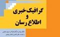 به بهانه انتشار کتاب گرافیک خبری و اطلاع رسان