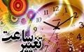 ساعت رسمی کشور امشب یک ساعت به عقب برگردانده میشود