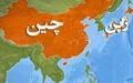چین؛ دستکم دو کشته بر اثر چند انفجار
