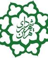 شهرداری تهران به استقبال ماه مهر میرود