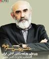 پوستر ششمین جایزه بینالمللی دکتر حمید نطقی رونمایی شد