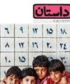چهلوهشتمین شمارهی ماهنامهی داستان همشهری منتشر شد