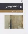 انتشار دو رمان تازه از مدرس صادقی؛ روزنامهنویس و خاطرات اردیبهشت