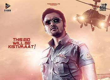 پوستر فیلم کیش و مات محصول بنگلادش