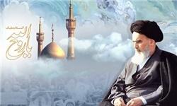 مستند امام خمینی