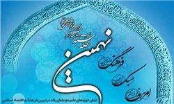 محکومیت توهین به پیامبر اکرم(ص) از سوی اعضای جامعه مدرسین و علمای بلاد