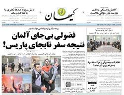 روزنامه کیهان؛۶ بهمن