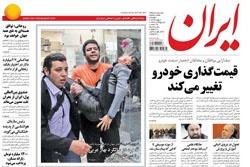 روزنامه ایرن؛۶ بهمن