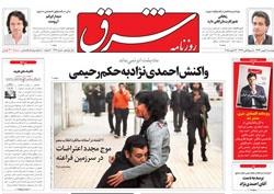 روزنامه شرق؛۶ بهمن