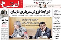 روزنامه اعتماد؛۶ بهمن