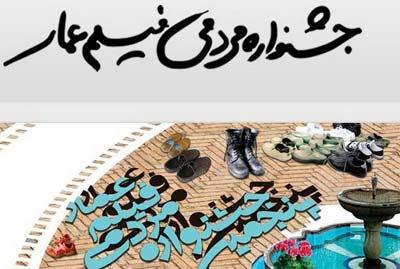 معرفی نامزدهای جشنوارهی فیلم عمار
