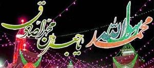 ایران اسلامی، شادمان در جشن میلاد