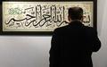 برپایی نمایشگاه خوشنویسی اشعار امام (ره) و مقام معظم رهبری
