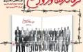 گزارش رونمایی از کتاب خاطرات ۳۰ تخریب چی جنگ