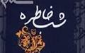 تجلیل از خانواده شهیدان شاطری و الله دادی