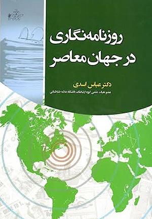 کتاب روزنامهنگاری در جهان معاصر منتشر شد