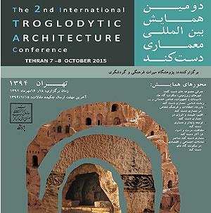 بررسی دستکندهای گوناگون در دومین همایش بینالمللی معماری دستکند