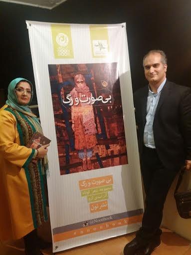 مراسم رونمایی مجموعه شعر آذر اسدی کرم و افتتاحیه نمایشگاه بهنام ولدوند