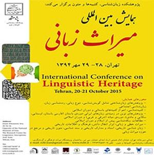 ایران موزهای از زبانها است