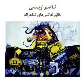 نمایش نقاشیهای  دیدهنشده ناصر اویسی