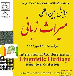 زبان بخش مهمی از میراث فرهنگی است