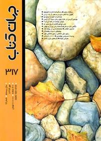 جدید «جهان کتاب