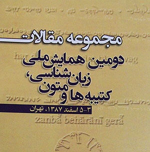 مجموعه مقالات دومین همایش ملی زبان شناسی، کتیبهها و متون منتشر شد