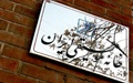 جشن خانه موسیقی و فستیوال تهران به احترام بازماندگان فاجعه منا لغو شد