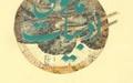 نشست بررسی ادبیات مانوی در شهر کتاب
