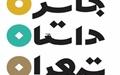 داوران جایزه داستان تهران مشخص شدند