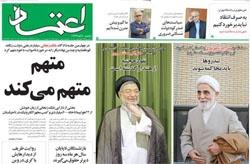 روزنامه اعتماد؛۱۰ آبان