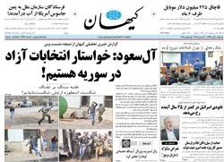 روزنامه کیهان؛۱۰ آبان