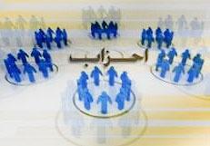 محرومیت ۵ ساله اعضای موثر احزاب منحل شده از تاسیس حزب