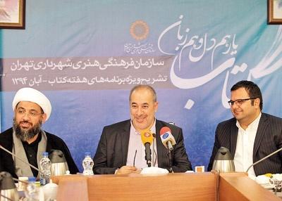 تشریح برنامههای شهرداری تهران در هفته کتاب