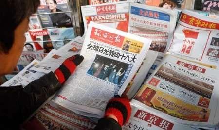 بازتاب اقدامات داعش در رسانههای چین