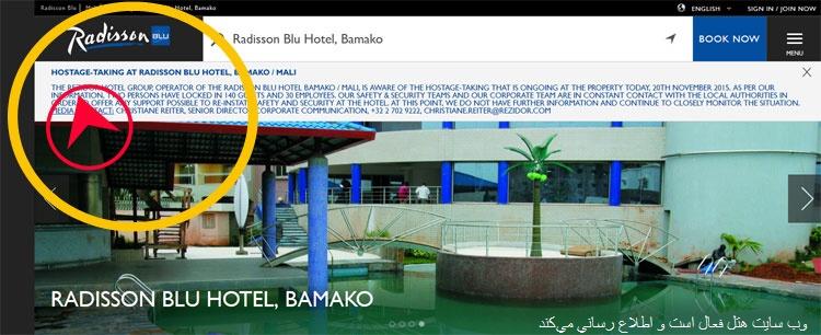 Radisson Blu Hotel mali