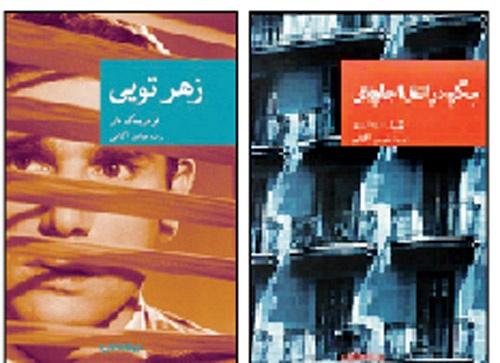 ۲ کتاب برای علاقهمندان ادبیات پلیسی