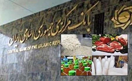 گزارش هفتگی بانک مرکزی از تغییرات قیمت برخی کالاها در تهران