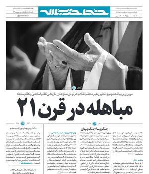 نشریه خط حزبالله