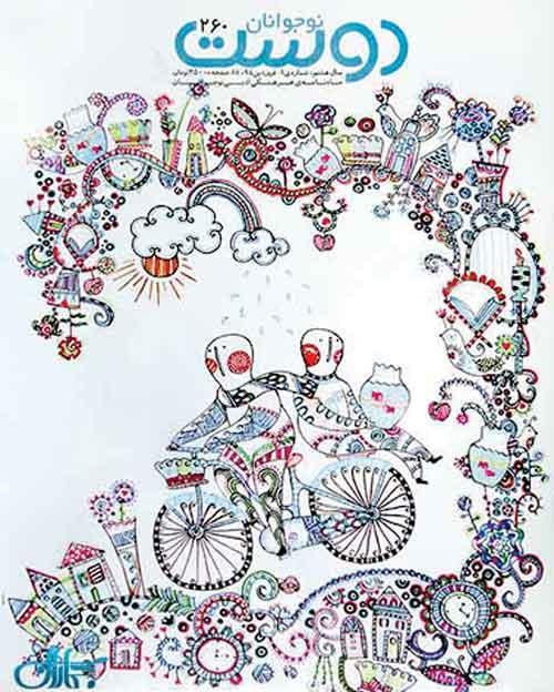 دوچرخه شماره ۸۱۰