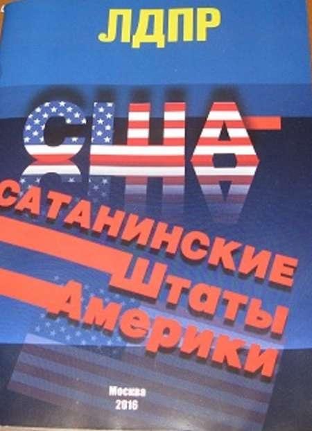 یک حزب بزرگ روسیه، آمریکا را ایالات متحده شیطانی خواند