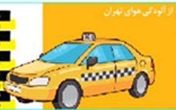 ۲۲ درصد تاکسیهای پایتخت فرسودهاند