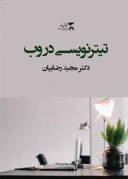 کتاب «تیترنویسی در وب» نوشته دکتر مجید رضائیان