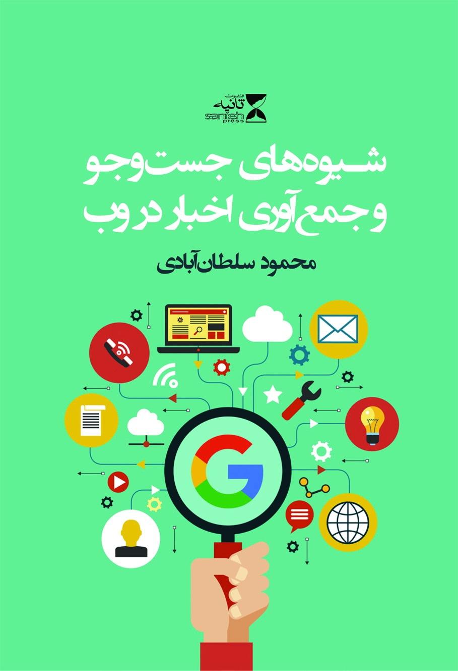کتاب تازه: شیوههای جستوجو و جمعآوری اخبار در وب