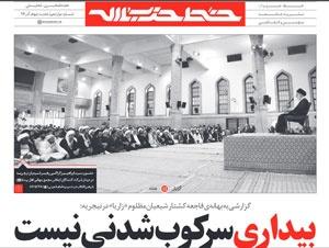 دوازدهمین شماره نشریه خط حزب الله