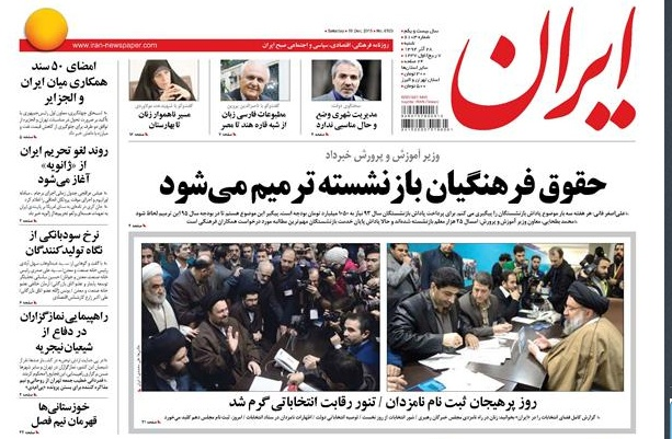 روزنامه ایران؛ ۲۸ آذر