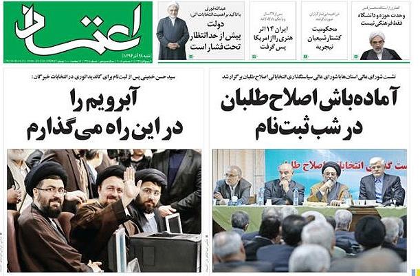 روزنامه اعتماد؛۲۸ آذر
